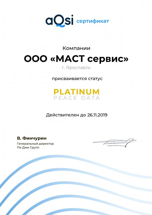 Platinum Peace Data компании aQsi